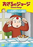 Margret Rey - Curious George S10(Curious