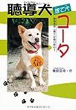 聴導犬捨て犬コータ―あなたの「耳」になりたい! (ドキュメンタル童話 犬シリーズ)