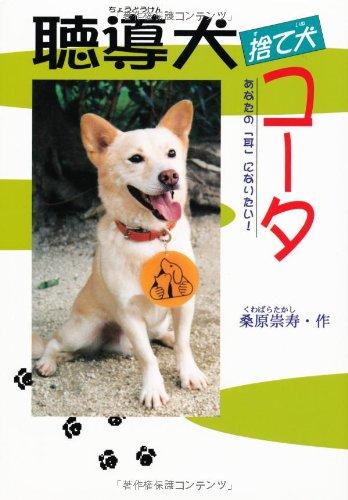 聴導犬捨て犬コータ―あなたの「耳」になりたい! (ドキュメンタル童話 犬シリーズ)の詳細を見る