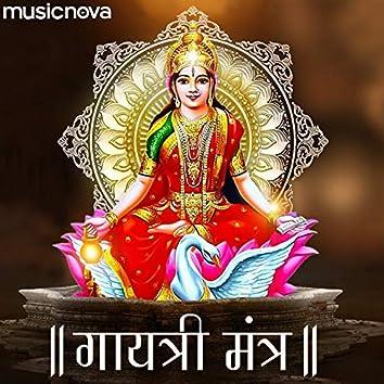 Gayatri Mantra By Lopita Mishra