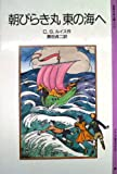 朝びらき丸東の海へ (岩波少年文庫 (2103)―ナルニア国ものがたり 3)
