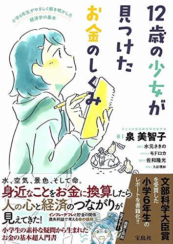 12歳の少女が見つけたお金のしくみ - 泉 美智子, 佐和 隆光, 水元 さきの, モドロカ