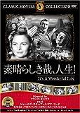 素晴らしき哉、人生! [DVD] FRT-075 image