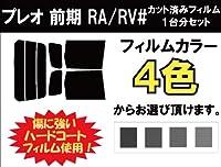 SUBARU スバル プレオ 前期 車種別 カット済み カーフィルム RA/RV# / ダークスモーク