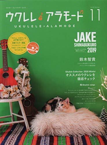 ウクレレ アラモード 11(CD付)