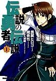 伝説の勇者の伝説(1) (ドラゴンコミックスエイジ)