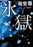 氷獄 電子特典付き 角川文庫