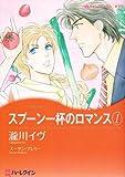 スプーン一杯のロマンス 1 (ハーレクインコミックス・キララ)