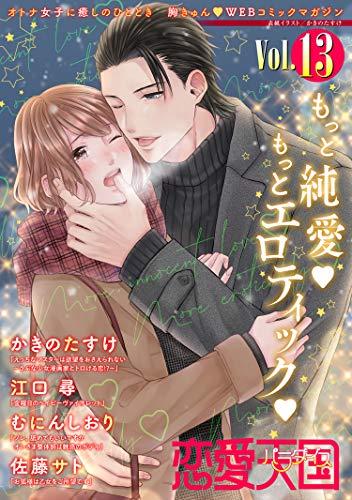 恋愛天国 Vol.13 [雑誌]