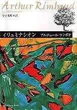 表紙: イリュミナシオン ランボオ詩集 (角川文庫) | アルチュール・ランボオ