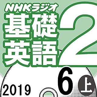 『NHK 基礎英語2 2019年6月号(上)』のカバーアート