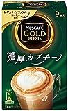 ネスカフェ ゴールドブレンド 濃厚カプチーノ (9gx9p) 81g