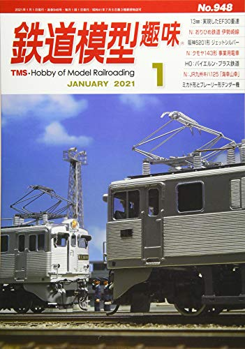 鉄道模型趣味 2021年 01 月号 [雑誌]