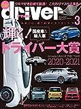 driver(ドライバー) 2021年 3月号 [雑誌]