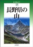 長野県の山 (新・分県登山ガイド)