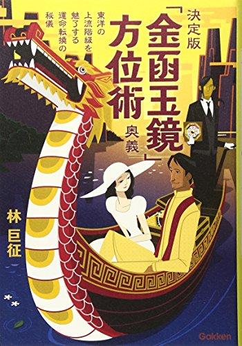 決定版「金函玉鏡」方位術奥義: 東洋の上流階級を魅了する運命転換の秘儀 (エルブックスシリーズ)の詳細を見る