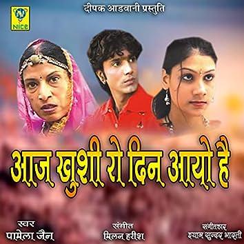 Aaj Khushi Ro Din Aayo Hai