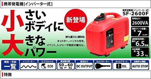 BPC(ビーピーシー)インバーター発電機定格出力2.6kVAレッド災害非常時キャンプアウトドアの電源にSF-2600F909902