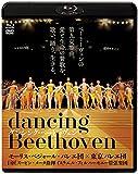 ダンシング・ベートーヴェン ブルーレイ&DVDセット[Blu-ray/ブルーレイ]