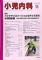 小児内科 2019年 11 月号 [雑誌]