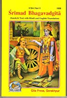 Srimad Bhagavad Gita in Sanskrit, Hindi & English 2015 By. GITA PRESS