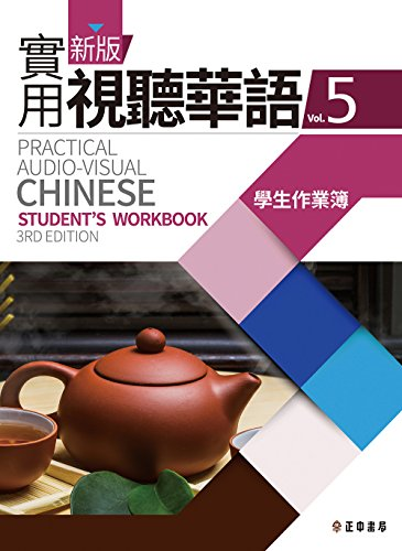 Practical Audio-Visual Chinese 3rd edition vol.5 Student's Workbook
