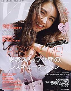 VERYバックinサイズ 2019年 05 月号 [雑誌]: VERY(ヴェリィ) 増刊