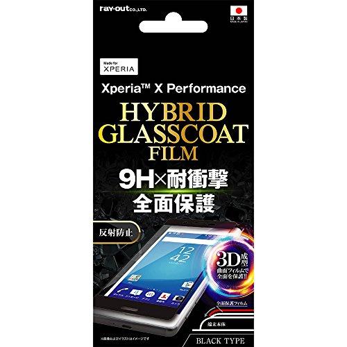 レイ・アウト Xperia X Performance フィルム 液晶保護ラウンド9H 耐衝撃 ハイブリッド反射防止/ブラック RT-RXPXPRF/U1B