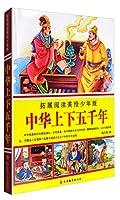 拓展阅读美绘少年版中华上下五千年(简装)