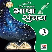 ICSE Bhasha Sanchay-3