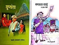 Combo Of Bhampakrao Batade & Dushyanta
