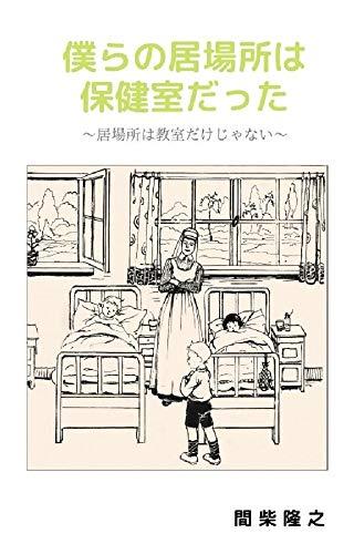 bokurano ibasyoha hokennsitu datta: ibasyoha kyousitu dakejyanai (Japanese Edition)