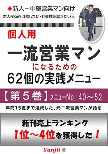 Ichiryueigyouman ni narutameno rokuzyuunikono jissenmenyu daigokan (Japanese Edition)