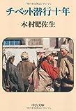 チベット潜行十年 (中公文庫)