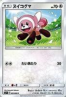 ポケモンカードゲーム サン&ムーン ヌイコグマ / コレクション サン(PMSM1S)/シングルカード