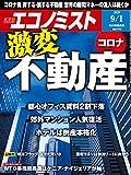 週刊エコノミスト 2020年 9/1号