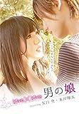 love×love 男の娘[DVD]