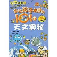 Calligraphy Jian Xi essential series dollar Zhao Meng i\<the Dan expects stone tablet > (Chinese edidion) Pinyin: shu fa jian xi bi bei cong shu yuan zhao meng tiao <dan ba bei >