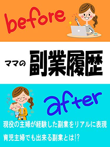 Book's Cover of 【ママの副業、Before after】現役主婦が経験したやってはいけない副業と育児主婦が出来る副業・【副業】-【収入】-【在宅ワーク】 Kindle版