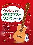 「コード2つ」から弾けるやさしい曲がいっぱい! ウクレレで楽しむクリスマス・ソング