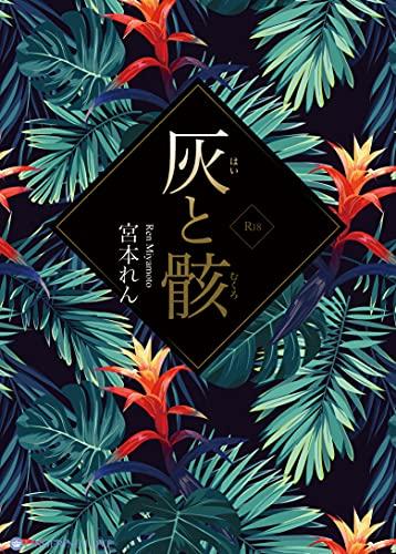 Hai to Mukuro (LINGERING LOVE) (Japanese Edition)