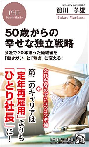 50歳からの幸せな独立戦略 会社で30年培った経験値を「働きがい」と「稼ぎ」に変える! (PHPビジネス新書)