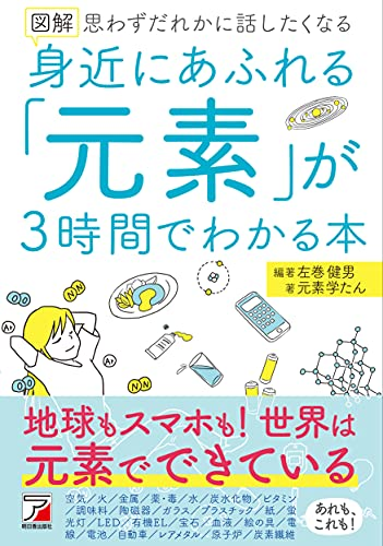 図解 身近にあふれる「元素」が3時間でわかる本 (ASUKA BUSINESS)