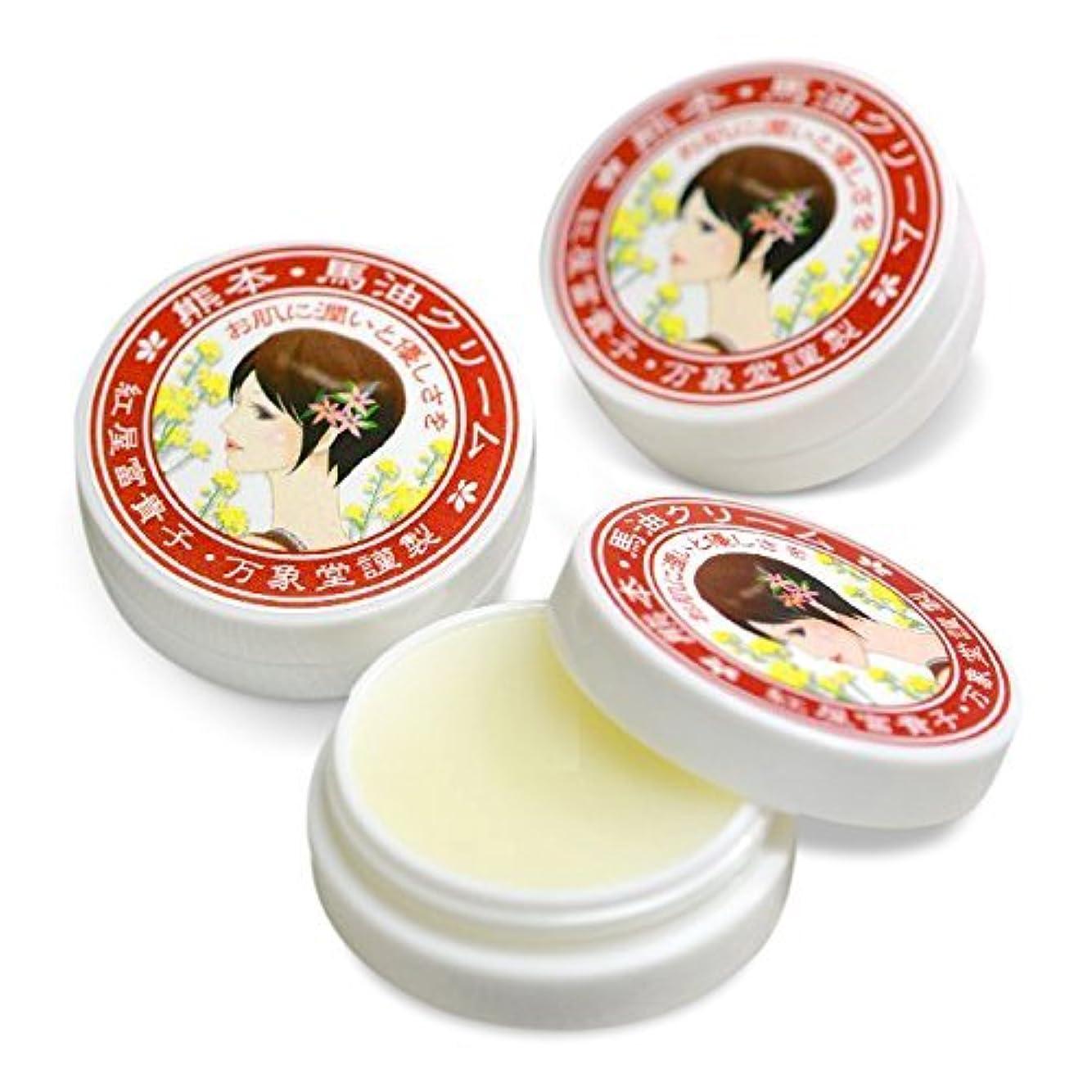 生命体等しい樫の木森羅万象堂 馬油クリーム 10g×3個 (ラベンダーの香り)精油 アロマ 国産 保湿 スキンクリーム