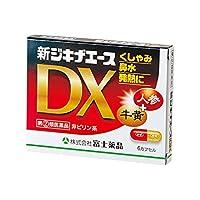 【第2類医薬品】新ジキナエースDX 6カプセル