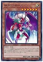 遊戯王 第11期 SD39-JP018 サタンクロース