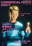 COMMERCIAL PHOTO (コマーシャル・フォト) 2020年 6月号