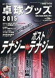 卓球グッズ2015 2015年 07 月号 [雑誌]: 卓球王国 別冊