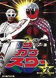 ザ・カゲスター VOL.2[DVD]