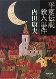 平家伝説殺人事件 「浅見光彦」シリーズ (角川文庫)
